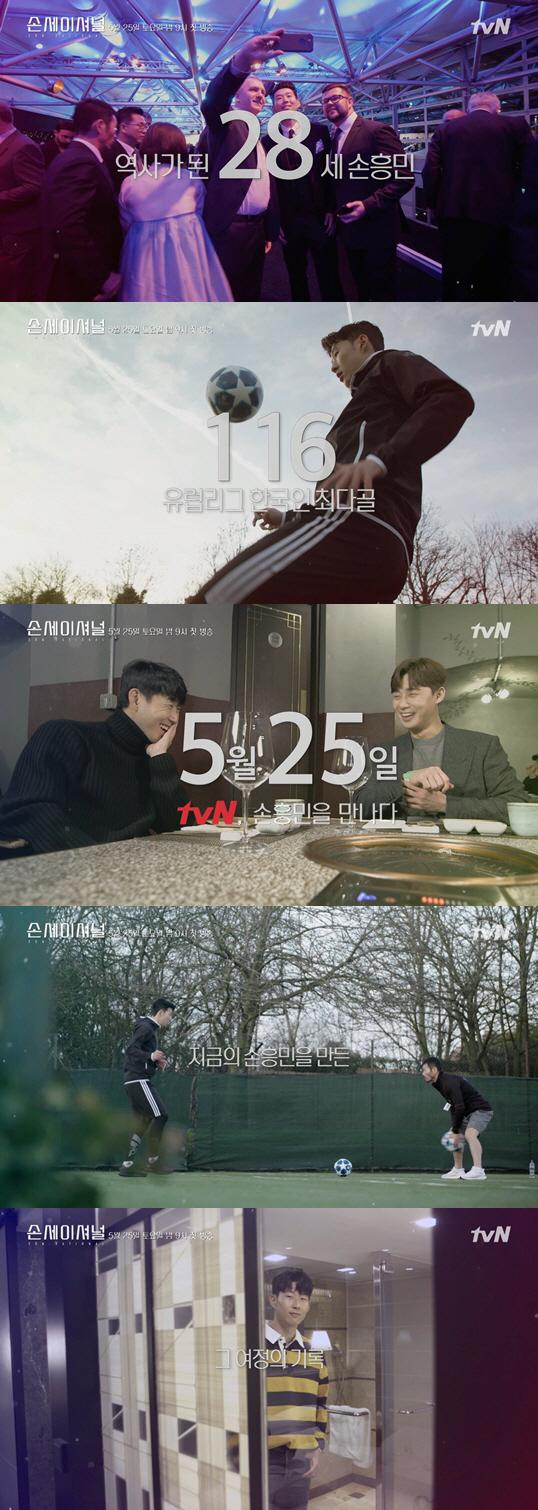 '손세이셔널-그를 만든 시간' 손흥민의 기록과 발자취..5월 25일 첫 방송