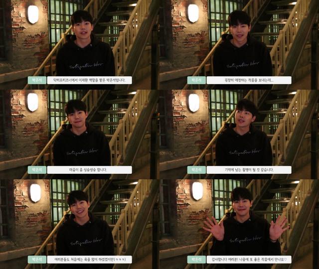 '닥터 프리즈너' 박은석, 종영소감..위트 넘치는 훈훈한 메시지에 시선집중