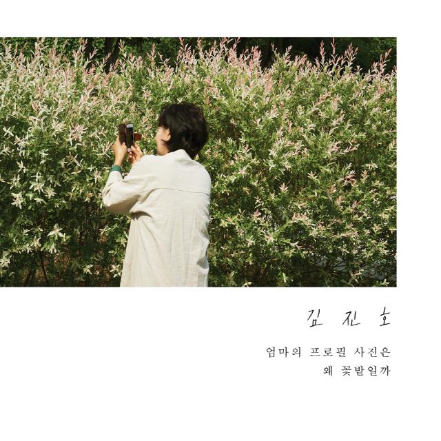 SG워너비 김진호, 오늘(16일) 새 솔로 싱글 발매..자작곡으로 전하는 진심