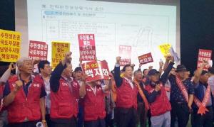 또 무산 된 3기 신도시 설명회 …계양 이어 남양주 '왕숙지구'도