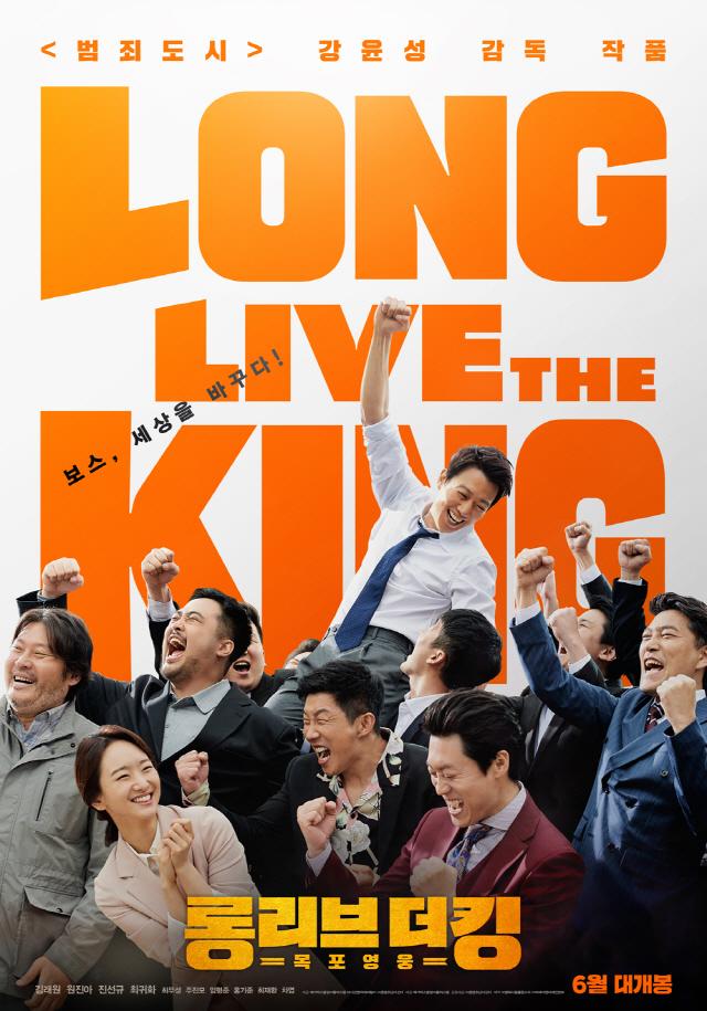 [공식] '롱 리브 더 킹: 목포 영웅' 6월 19일 개봉 확정&포스터 공개
