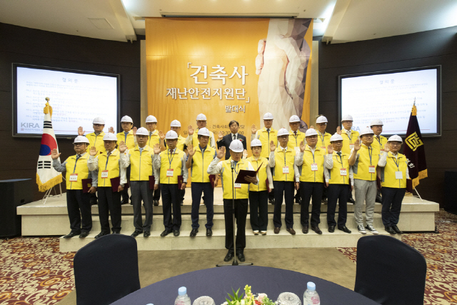 대한건축사협회, 건축사 재난안전지원단 출범