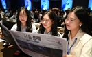 서울경제에 실린 서울포럼 기사 읽는 학생들