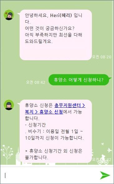'헤리, 휴양소 신청 방법 알려줘' 현대ENG, 사내 AI 챗봇 도입