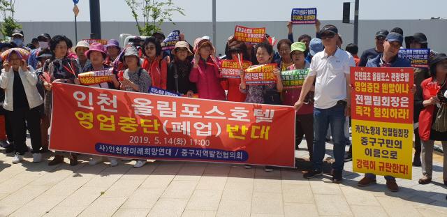 인천 올림포스호텔 폐업 결사반대…시민단체 및 주민들 시위 돌입
