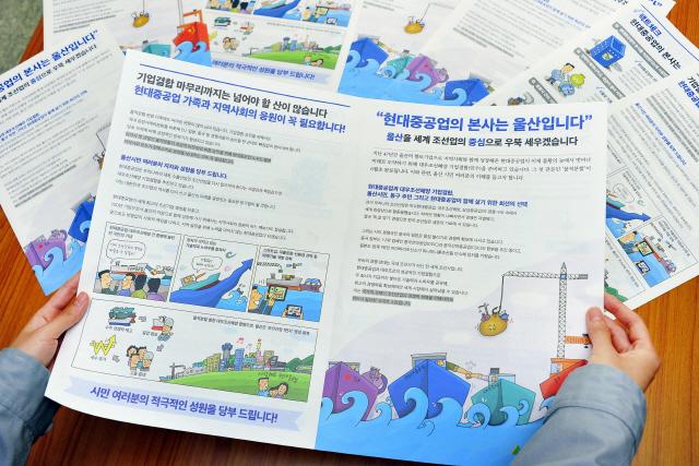 """현대重 """"현대중공업 본사는 울산입니다"""""""
