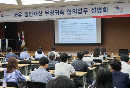 캠코, 기획재정부와 '국유일반재산 무상귀속' 전국 설명회 개최