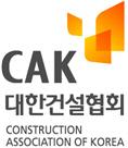 건설협회, 세계건설협회연합회 총회 21일 서울서 개최