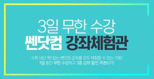 [교육알림장] 쎈닷컴, 내달 2일까지 무료 강좌체험