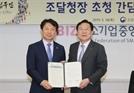 조달·납품단가·협동조합…중기중앙회, 난제에 '메스'