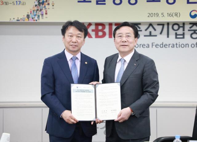 조달청·중소기업중앙회, 중소기업 지원 상호 협력 강화