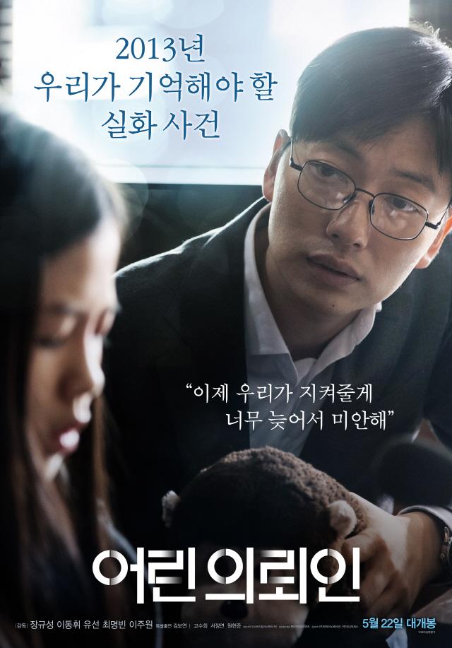 """[SE★인터뷰] 이동휘, """"좋은 이웃이 곧 현실적인 영웅"""""""