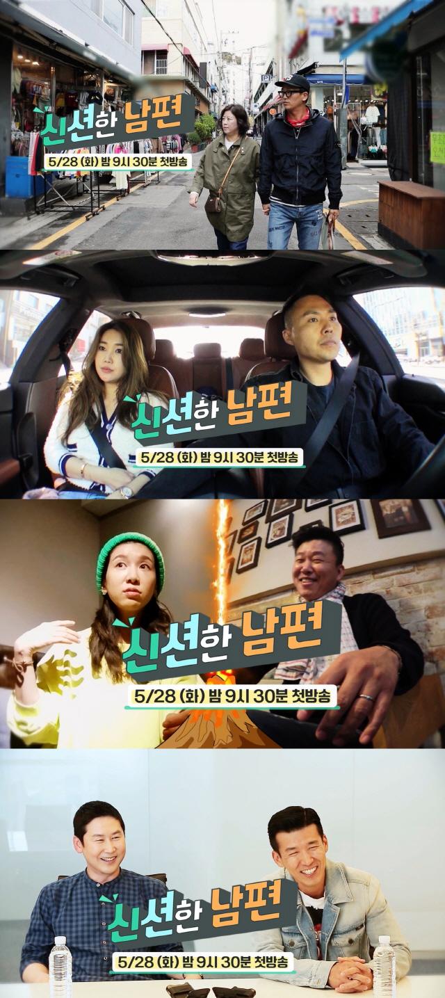 [공식] '신션한 남편' 복귀 김정태부터 쉰파파 홍록기까지..부부 라인업 공개