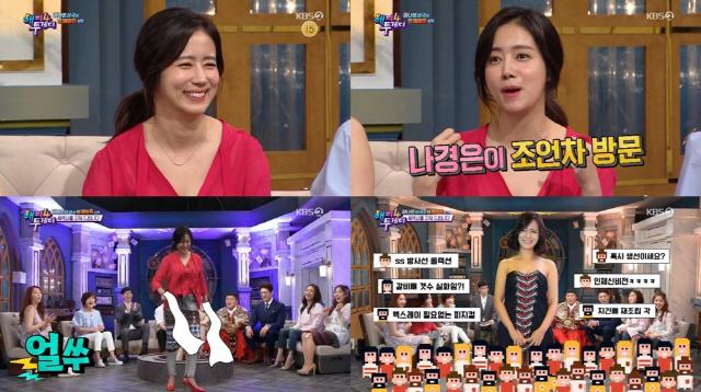 '해투' 최송현, '시선강탈' 원조 아나테이너...'동기' 전현무 폭로