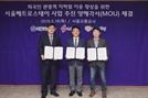 서울교통공사, 스마트관광 플랫폼 '서울메트로스테이' 추진한다