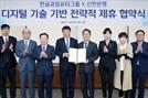 한컴그룹·신한은행, 함께 혁신기술 분야서 신사업 발굴한다