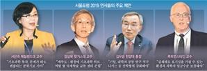 """[서울포럼] """"창의적 연구에 10~20년 투자…1등할 분야에 선택과 집중을"""""""