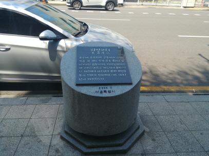 [역사의 향기/표지석] 35의영고(義盈庫)터
