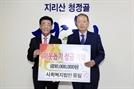 사회복지법인 동일 김종각 이사장, 경남,부산 사회복지사업에 3억원 기탁