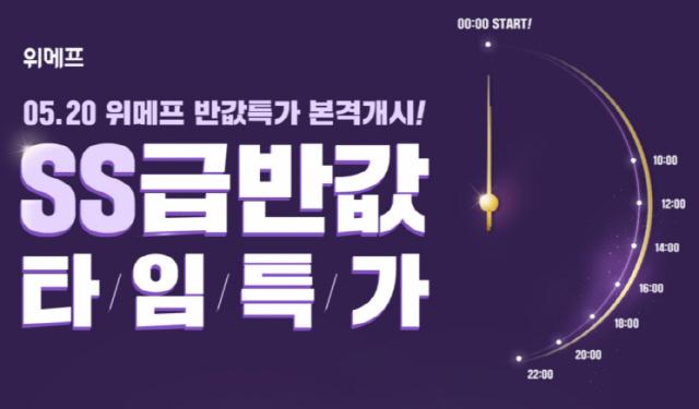 [종합] 워터파크 이용권 100원에? 위메프 반값특가 대박인 이유