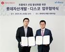 롯데자산개발, 디스코와 손잡고 '프롭테크' 활성화 추진