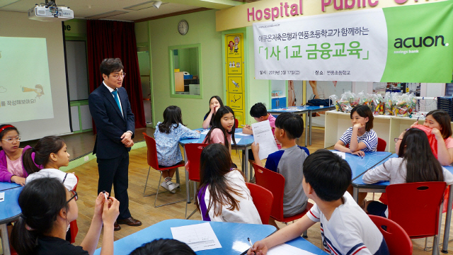 애큐온저축은행, 초등학생 대상 금융교육 진행