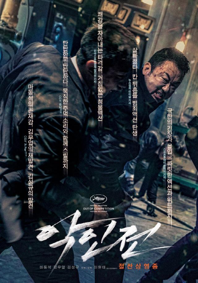 '악인전' 마동석X김무열, 100만 관객돌파·박스오피스 1위
