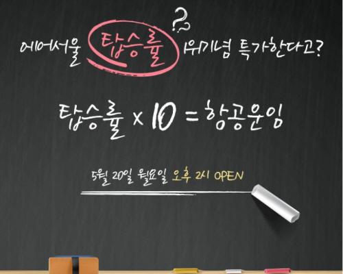 [종합] '노선별 900석 900원에' 에어서울 감사이벤트 개최