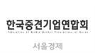 """""""노동정책 변화 대응 이렇게"""" 중견련, 노사관계 위기관리 세미나"""