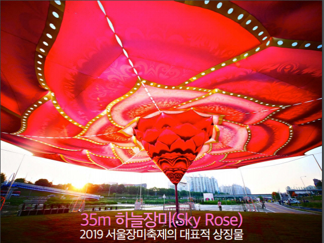하늘에 35m 장미가 활짝 '가장 예쁜 축제' 만나세요
