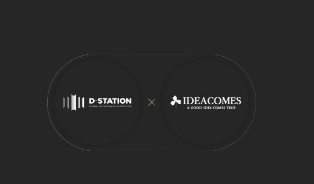 R2V의 디스테이션, 아이디어컴즈와 맞손…디앱 프로젝트에 개발 지원