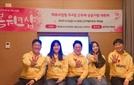 에듀윌 제휴사업팀, 평생교육원 '주 4일 근무제' 성공적인 시행 위한 워크숍 진행