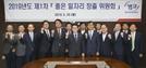 <사진>캠코, 2019년도 제1차 좋은 일자리 창출 위원회 개최