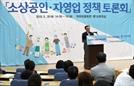 """與, 소상공인 토론회에 상인·관련단체 """"신뢰·감흥없다"""" 성토"""