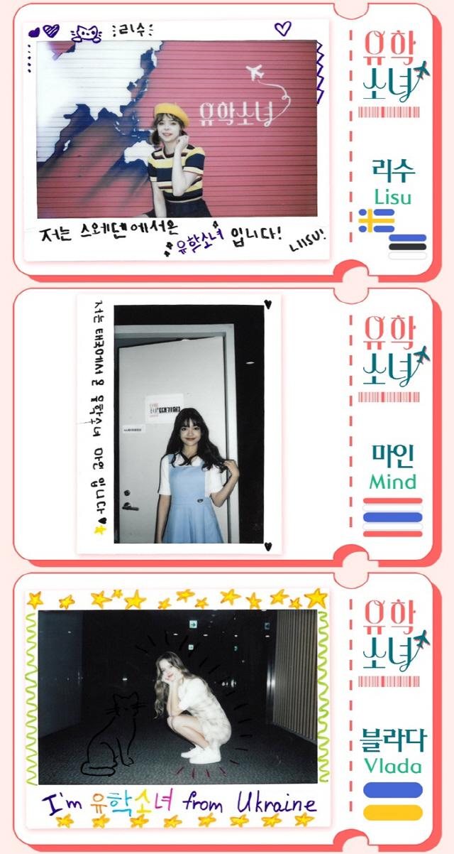 '유학소녀' 리수·마인·블라다, 입덕 부르는 '비글美'..남다른 각오로 중무장