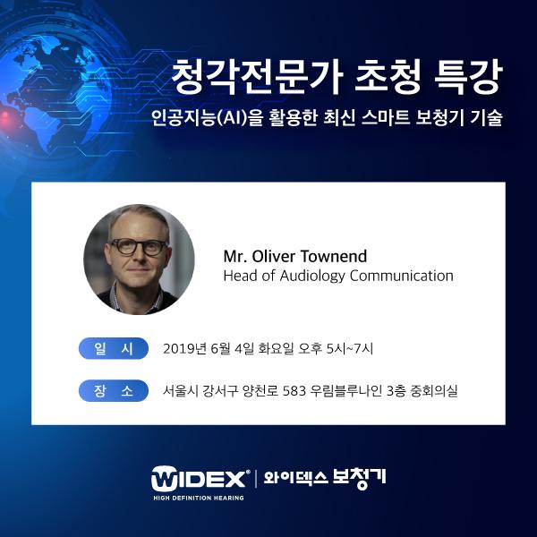 와이덱스보청기, '인공지능(AI) 보청기 기술' 초청강연