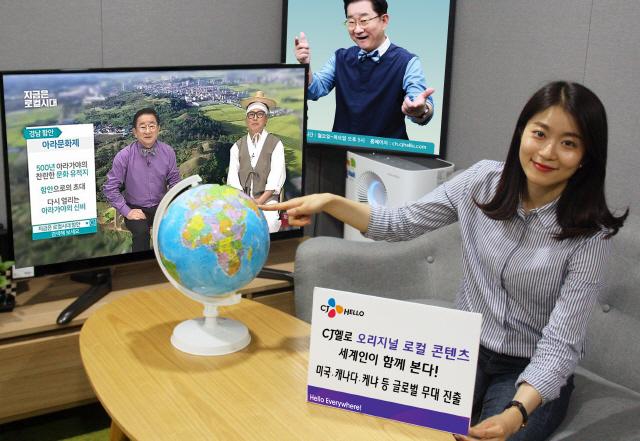 CJ헬로 '지금은 로컬시대'·'맛담', 美 등 6개국 진출