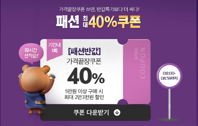 '이런 가격은 없었다'…위메프 패션반값 주요상품과 유의할 점 공개(종합)