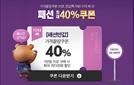 """""""이런 가격은 없었다""""…위메프 패션반값 주요상품과 유의할 점 공개(종합)"""