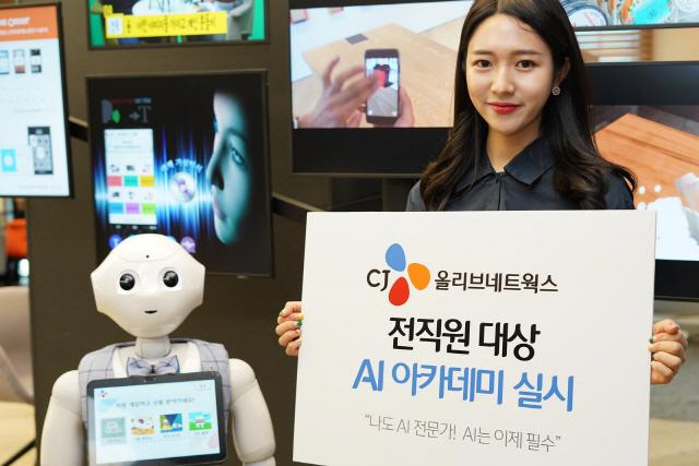 CJ올리브네트웍스 'AI 아카데미'로 임직원 전문가 키운다