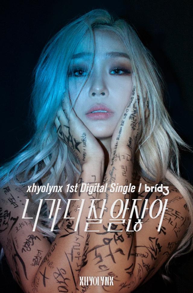 [공식] 효린, 오늘(22일) 'xhyolynx' 프로젝트 1st 싱글 '니가 더 잘 알잖아' 게릴라 기습 발매