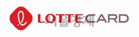 [시그널 INSIDE] 사흘만에 바뀐 롯데카드 주인...롯데의 변심 왜?