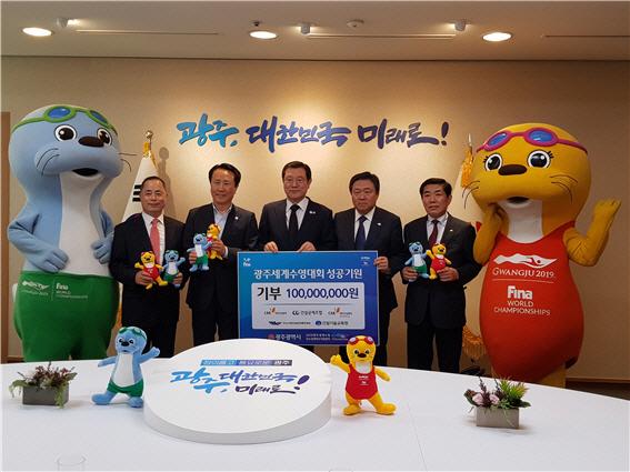 '광주세계수영대회 성공 개최 기원' 대한건설협회, 1억원 기부