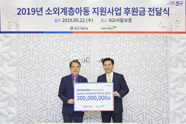 SGI서울보증, 초록우산어린이재단에 2억원 기부