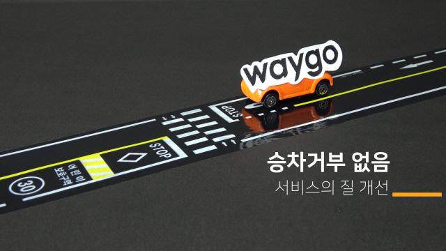 [영상]'웨이고 택시' 불러도 잡히지 않는 '진짜' 이유