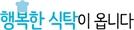 """전자레인지로 애피타이저서 디저트까지...""""코스 요리 즐겨요"""""""
