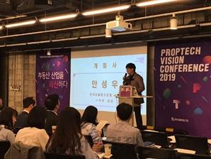 '프롭테크 비전 컨퍼런스 2019' 22일 성황리 개최