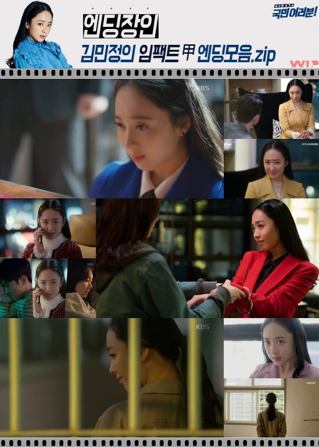 '국민 여러분!' 엔딩 장인 김민정의 숨죽인 '뒷태 엔딩'… 역시 '갓후자'