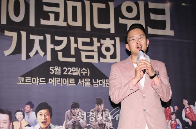 """윤형빈, """"유재석·강호동, 2019 코미디위크 인 홍대'에 섭외 추진 중"""""""
