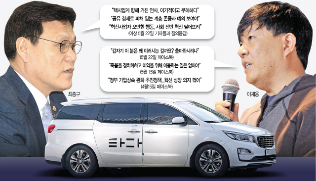 최종구 '쏘카 대표 무례·이기적' VS 이재웅 '갑자기 왜...출마하시려나'
